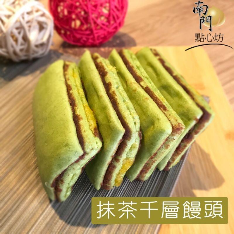 【南門點心坊】抹茶千層饅頭500g(8片)/包*24/箱