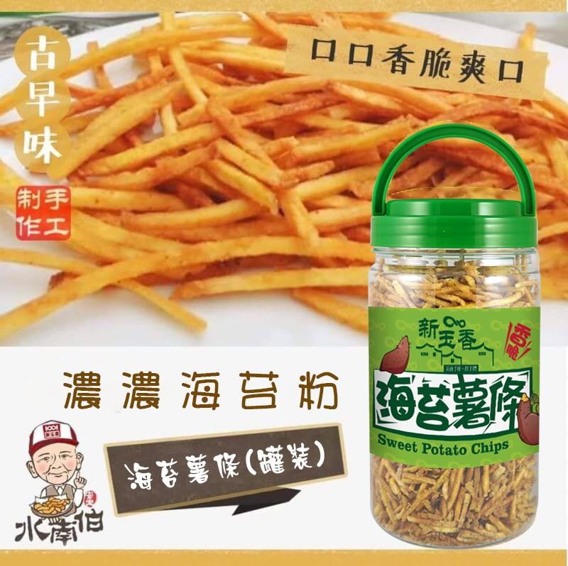 【新玉香】海苔薯條250g*32罐/箱