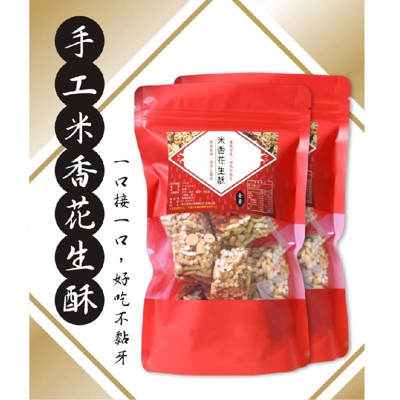 【美食村食品】米香花生酥220g*30包