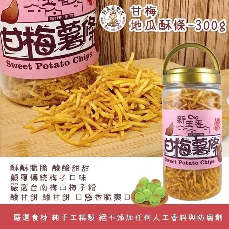 【新玉香】甘梅薯條250g*32罐/箱