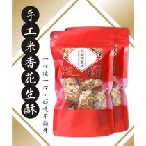 【美食村食品】米香花生酥220g*30/箱