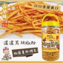 【新玉香】椒鹽薯條250g*32罐/箱