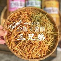 【新玉香】三口味綜合薯條250g*60罐/箱(各20罐)